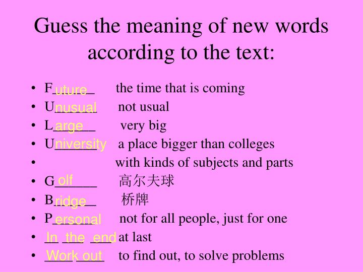 Guess the meaning of new words according to the text: