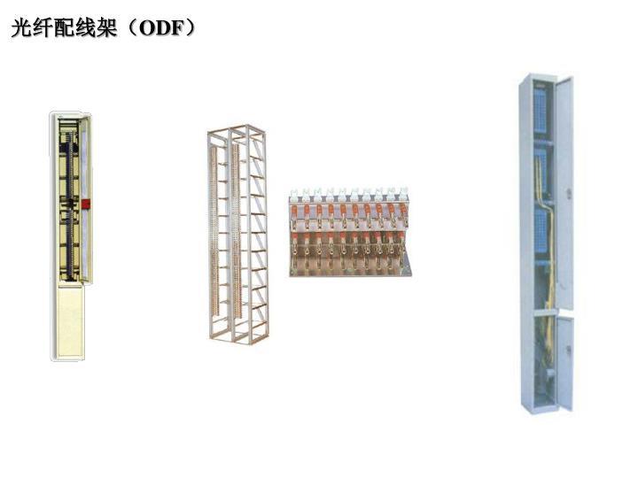 光纤配线架(