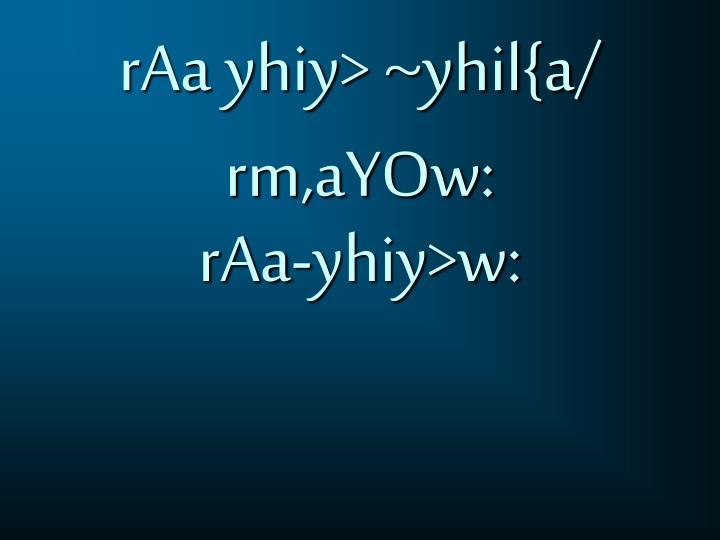 rAa yhiy> ~yhil{a/ rm,aYOw: