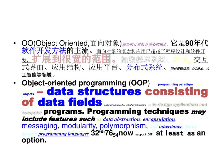 OO(Object Oriented,