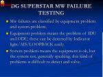 dg superstar mw failure testing