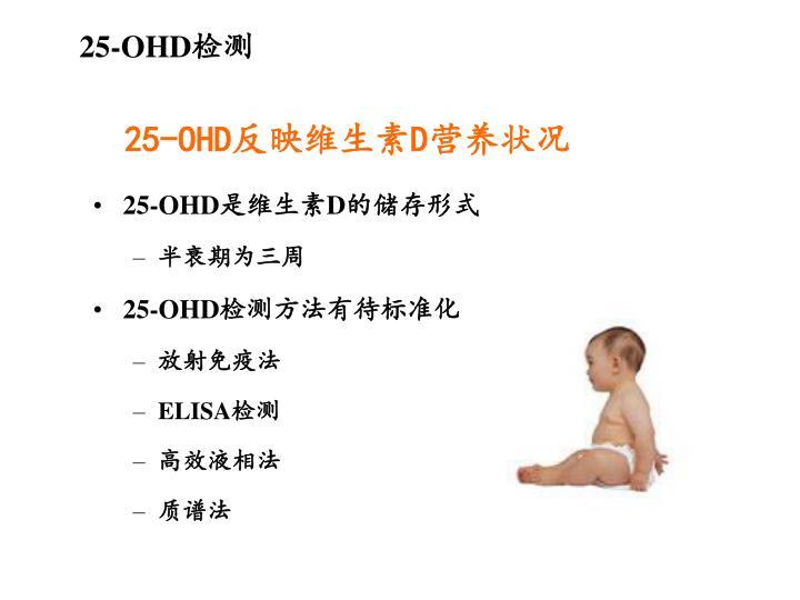 25-OHD