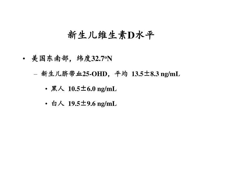 新生儿维生素
