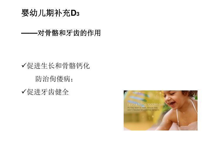 婴幼儿期补充D
