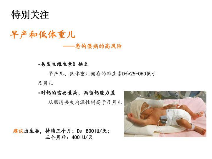 早产和低体重儿