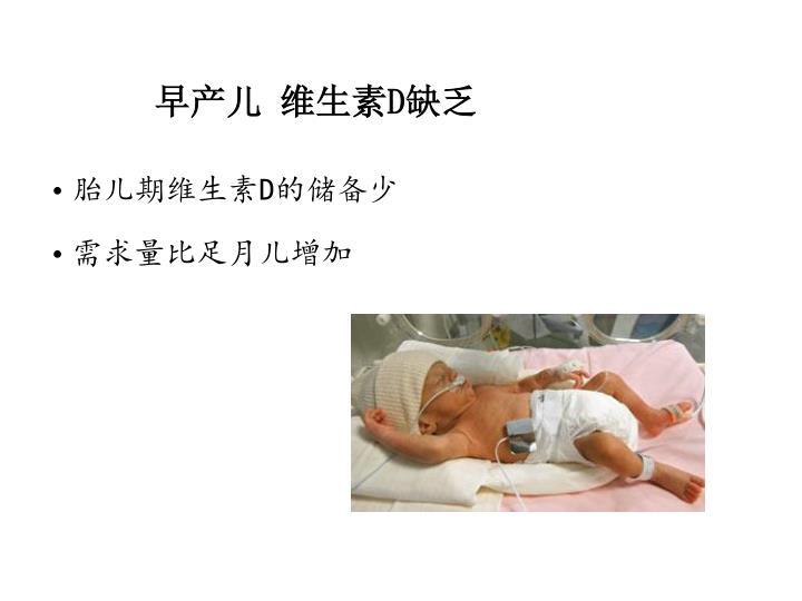 早产儿 维生素
