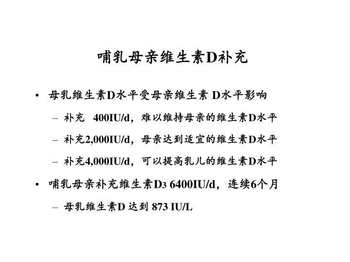 哺乳母亲维生素