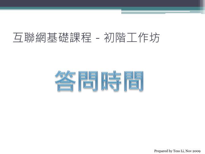 互聯網基礎課程-初階工作坊