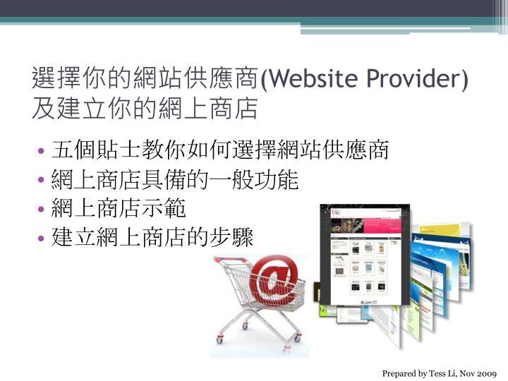 選擇你的網站供應商