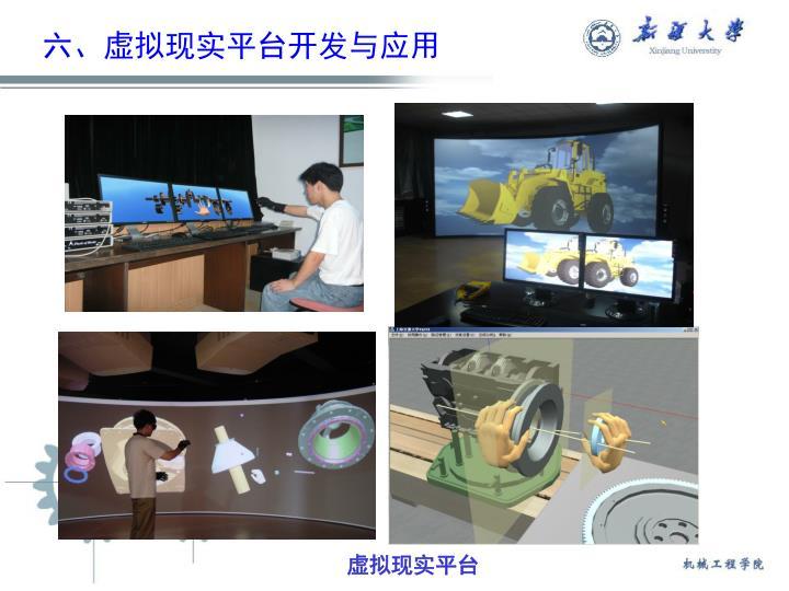 六、虚拟现实平台开发与应用