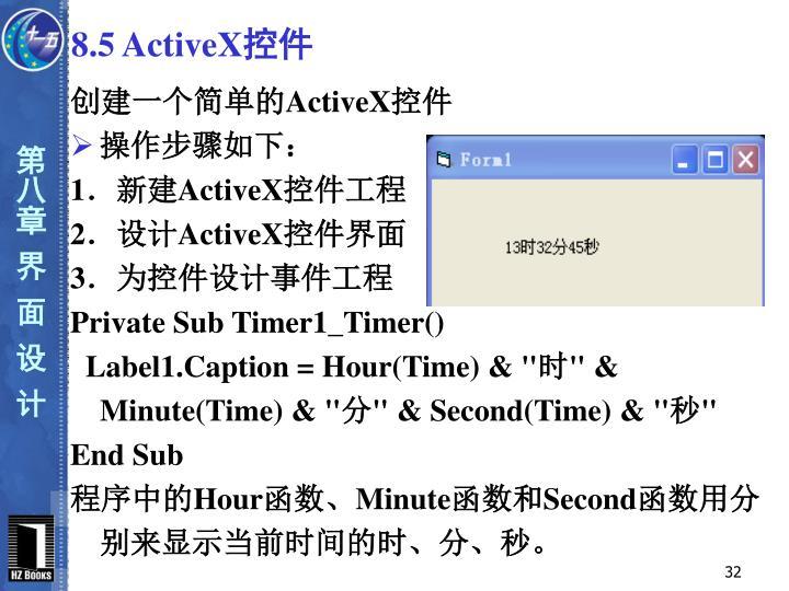 8.5 ActiveX