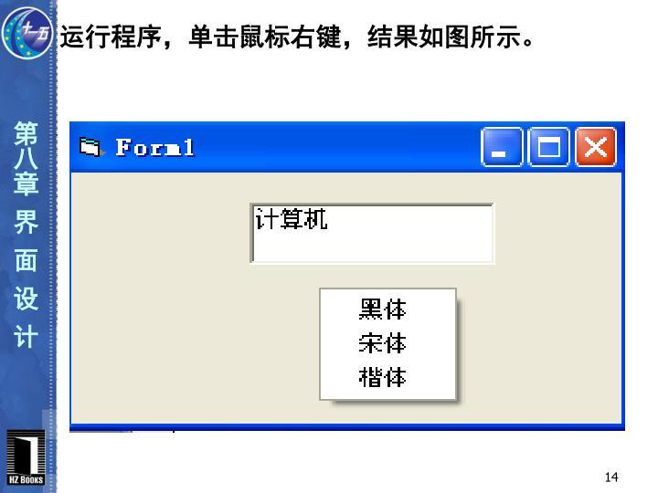 运行程序,单击鼠标右键,结果如图所示。