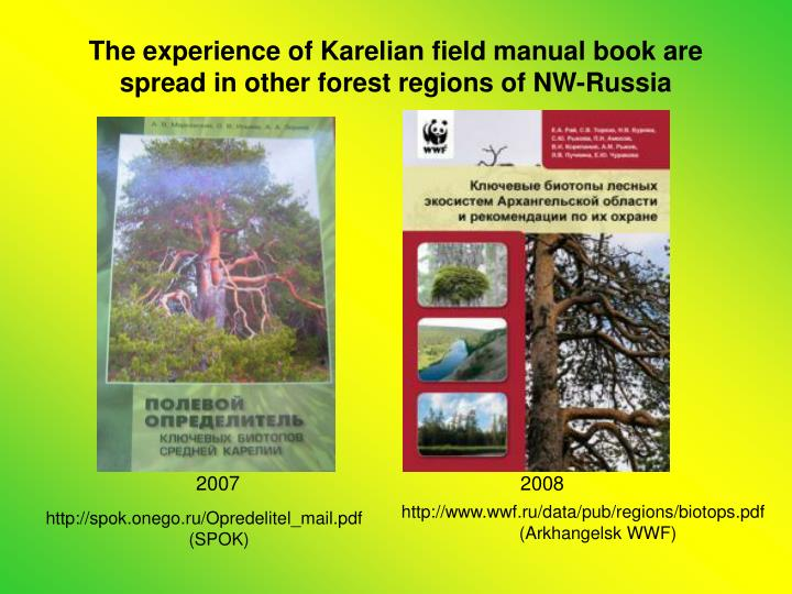 The experience of Karelian field manual book are spread in other forest regions of NW-Russia