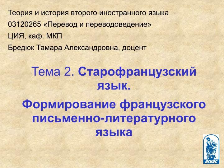 Теория и история второго иностранного языка