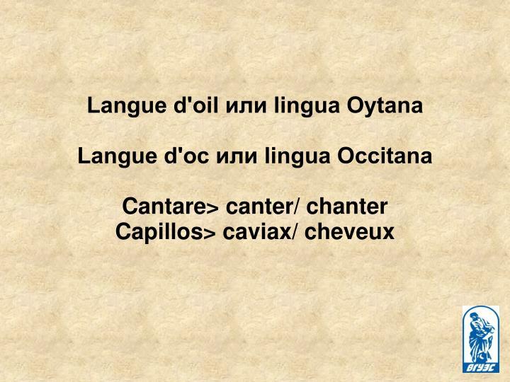 Langue d'oil или lingua Oytana
