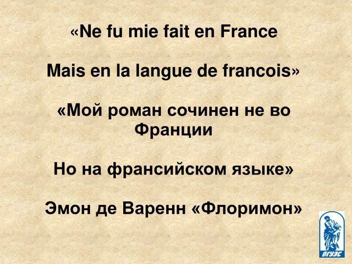 «Ne fu mie fait en France
