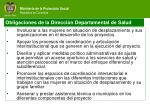 obligaciones de la direcci n departamental de salud2