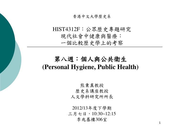 香港中文大學歷史系