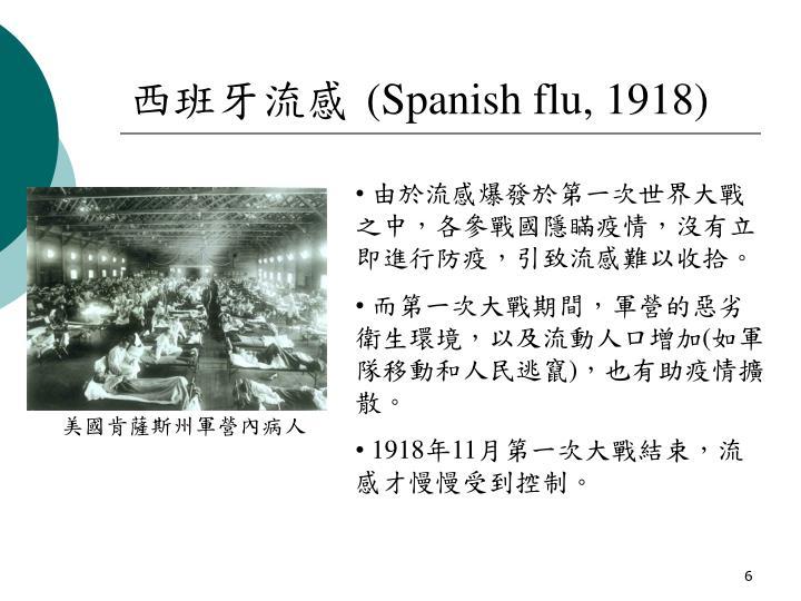 西班牙流感