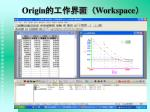 origin workspace