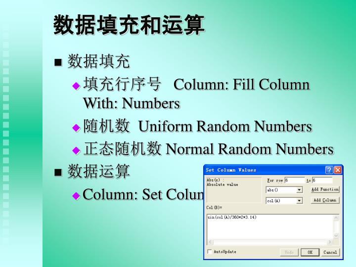 数据填充和运算