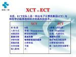 xct vs ect