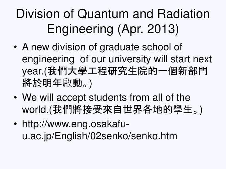 Division of Quantum and Radiation Engineering