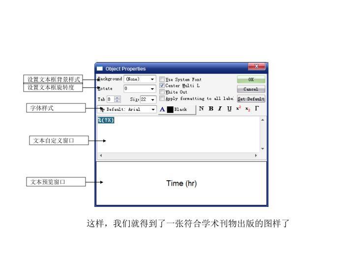 设置文本框背景样式