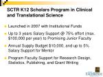 sctr k12 scholars program in clinical and translational science