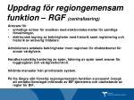 uppdrag f r regiongemensam funktion rgf centralisering