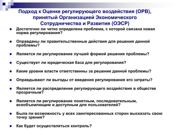 Подход к Оценке регулирующего воздействия (ОРВ), принятый Организацией Экономического Сотрудничества и Развития (ОЭСР)