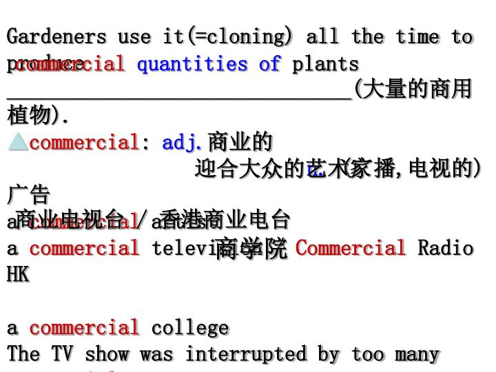 Gardeners use it(=cloning) all the time to produce