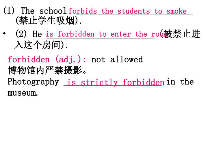 forbids the students to smoke