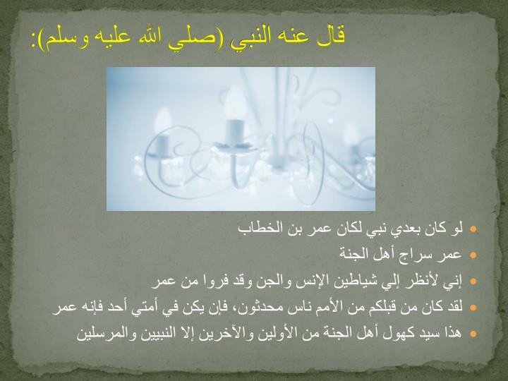 قال عنه النبي (صلي الله عليه وسلم):
