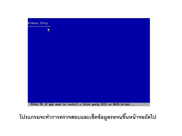 โปรแกรมจะทำการตรวจสอบและเช็คข้อมูลรอจนขึ้นหน้าจอถัดไป