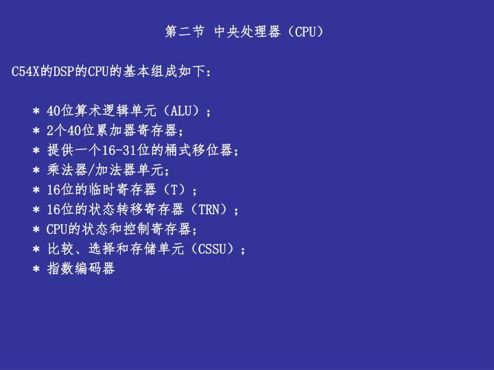第二节 中央处理器(