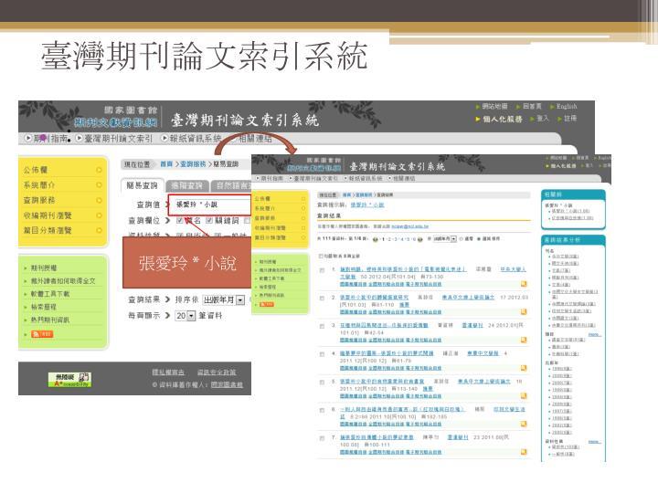 臺灣期刊論文索引系統