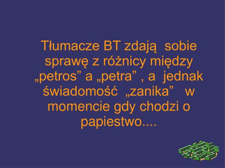 """Tłumacze BT zdają  sobie sprawę z różnicy między """"petros"""" a """"petra"""" , a  jednak świadomość  """"zanika""""   w momencie gdy chodzi o papiestwo...."""