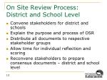 on site review process district and school level
