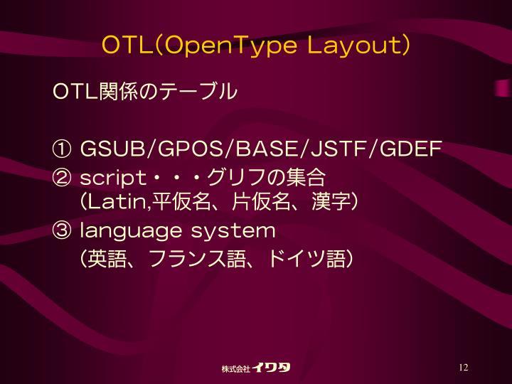 OTL(OpenType Layout)