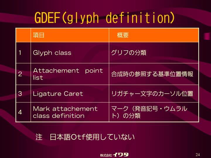 GDEF(glyph definition)