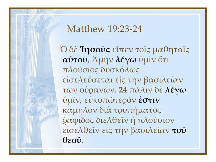 Matthew 19:23-24