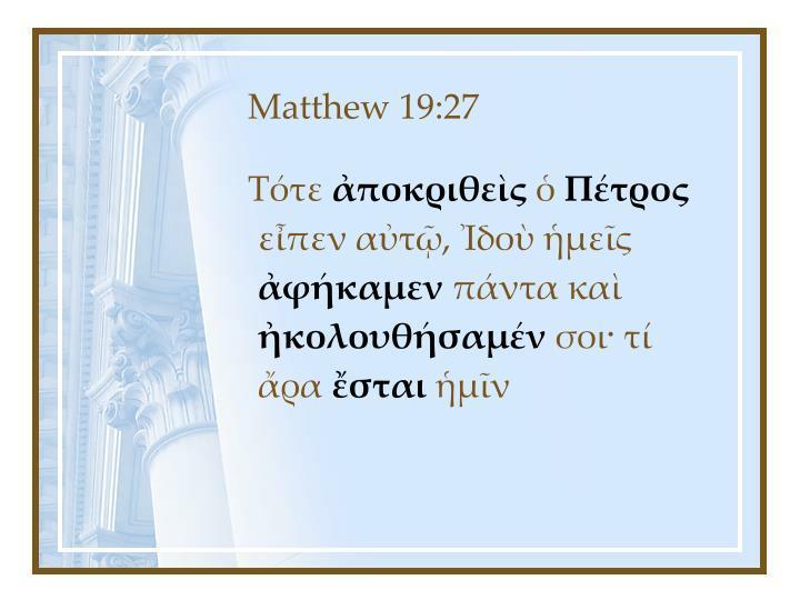 Matthew 19:27