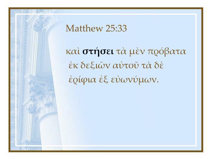 Matthew 25:33