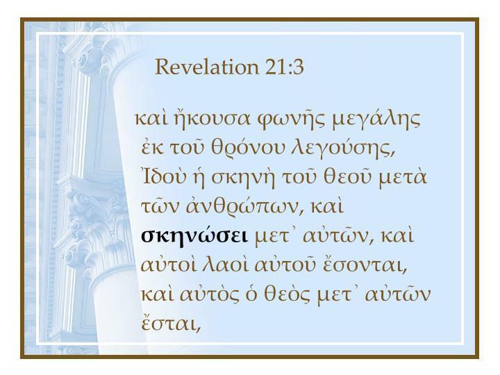 Revelation 21:3