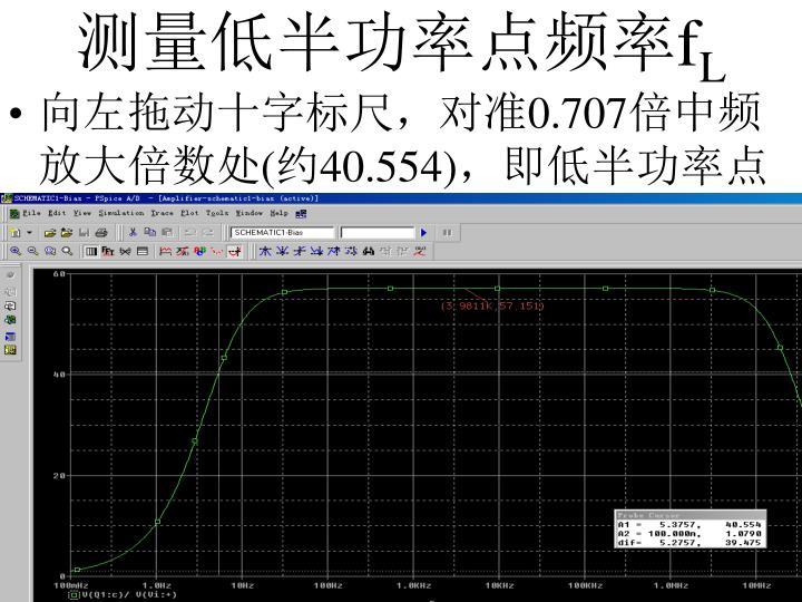 测量低半功率点频率