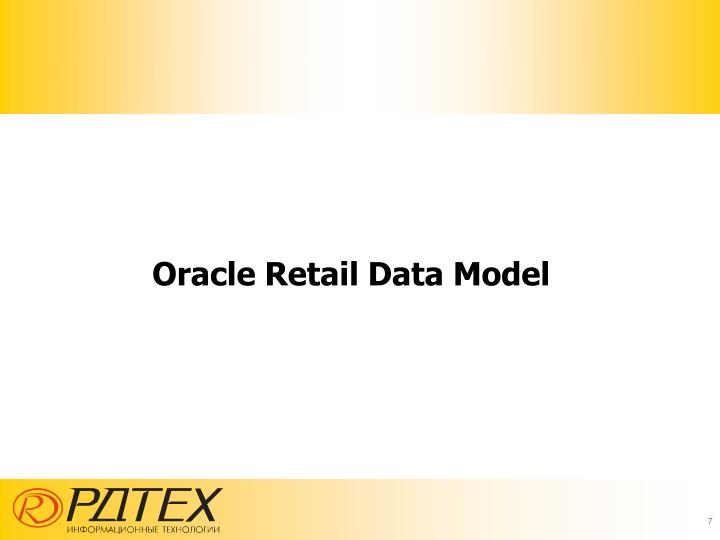 Oracle Retail Data Model