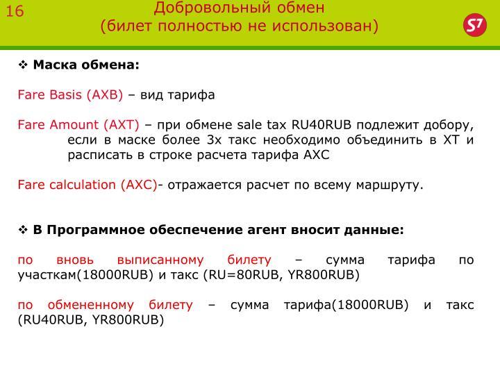 Добровольный обмен                                                   (билет полностью не использован)