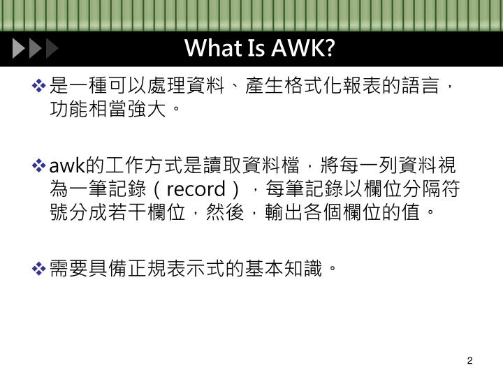 What Is AWK?