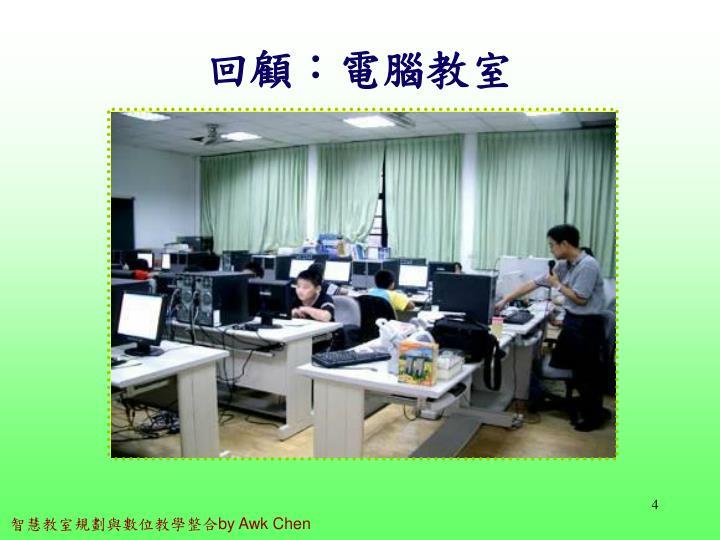回顧:電腦教室